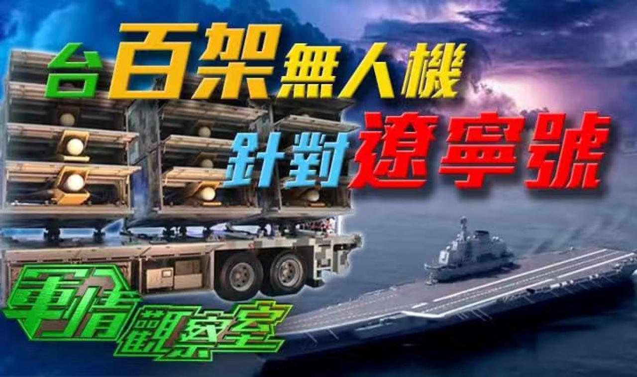 軍情觀察室20190821:臺灣量產劍