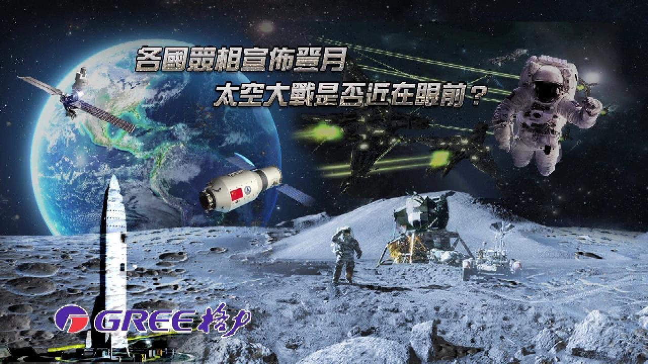 一虎一席談20190817:太空戰是否
