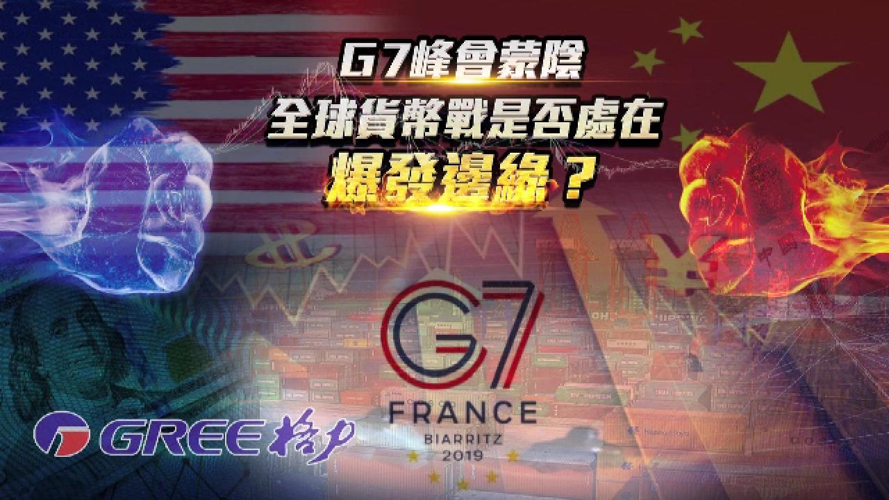 一虎一席談20190824:全球貨幣戰
