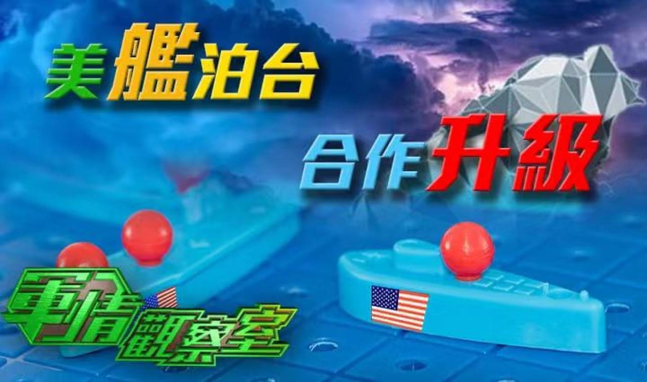 軍情觀察室20190828:美間諜船敏