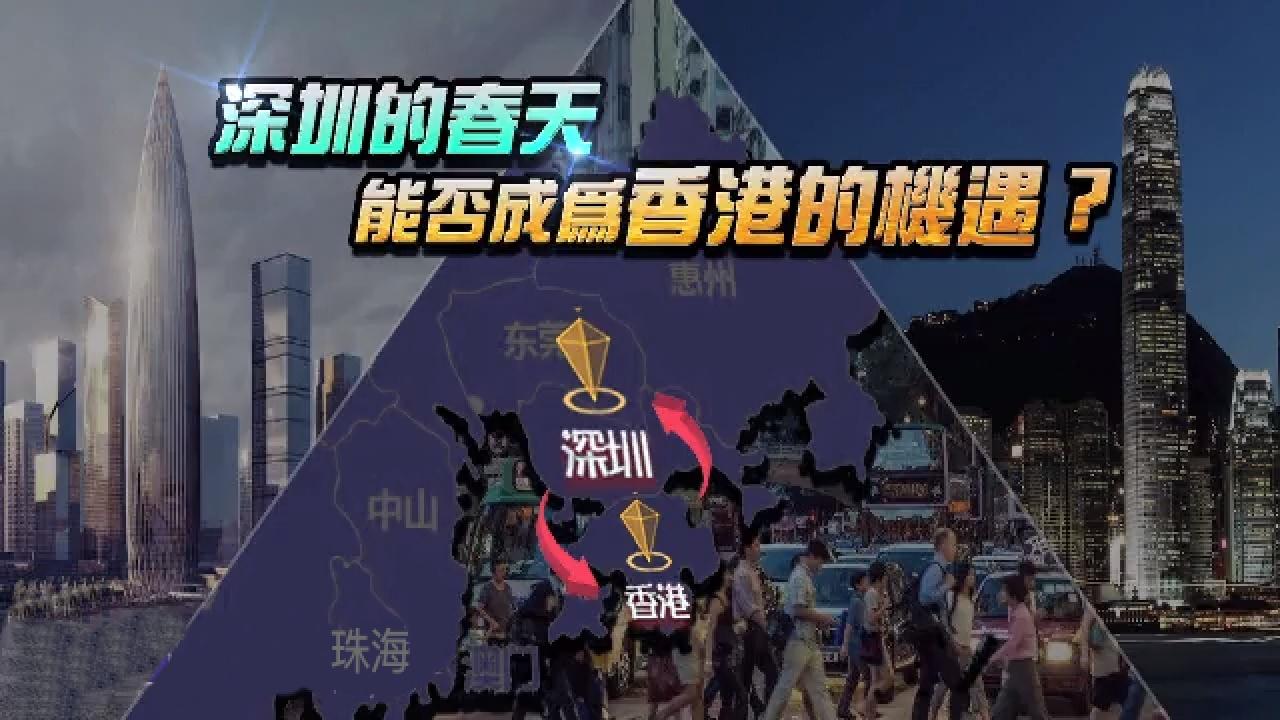 一虎一席談20190907:深圳的春天
