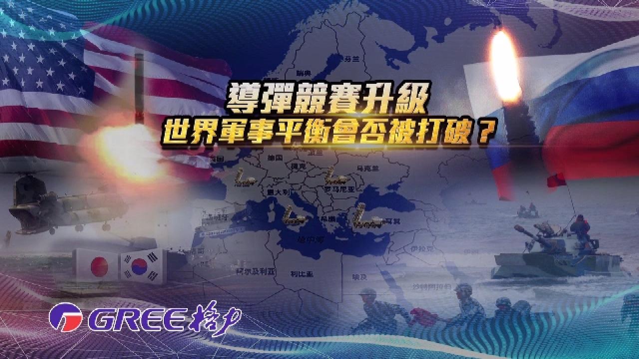 一虎一席談20190907:導彈競賽升