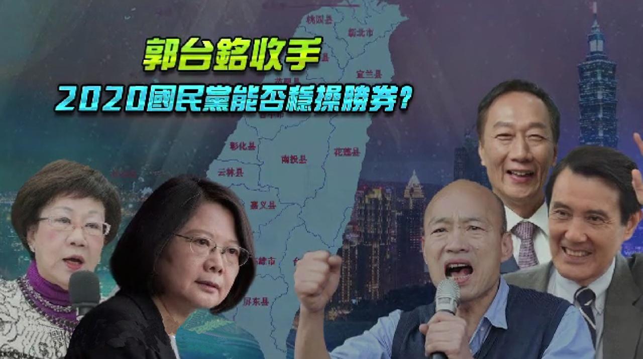 一虎一席談20190921:郭臺銘收手