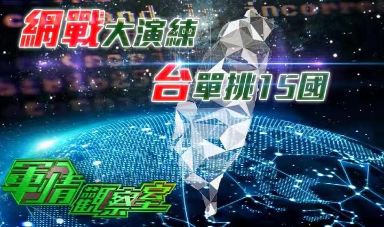軍情觀察室20190925:臺聯合15國