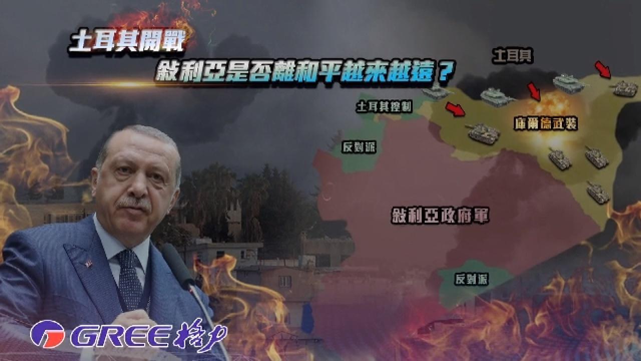 一虎一席談2019:019:土耳其開戰