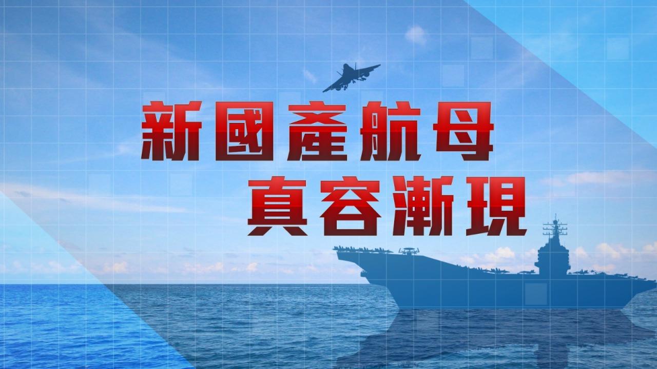 軍情觀察室20191023:新國產航母