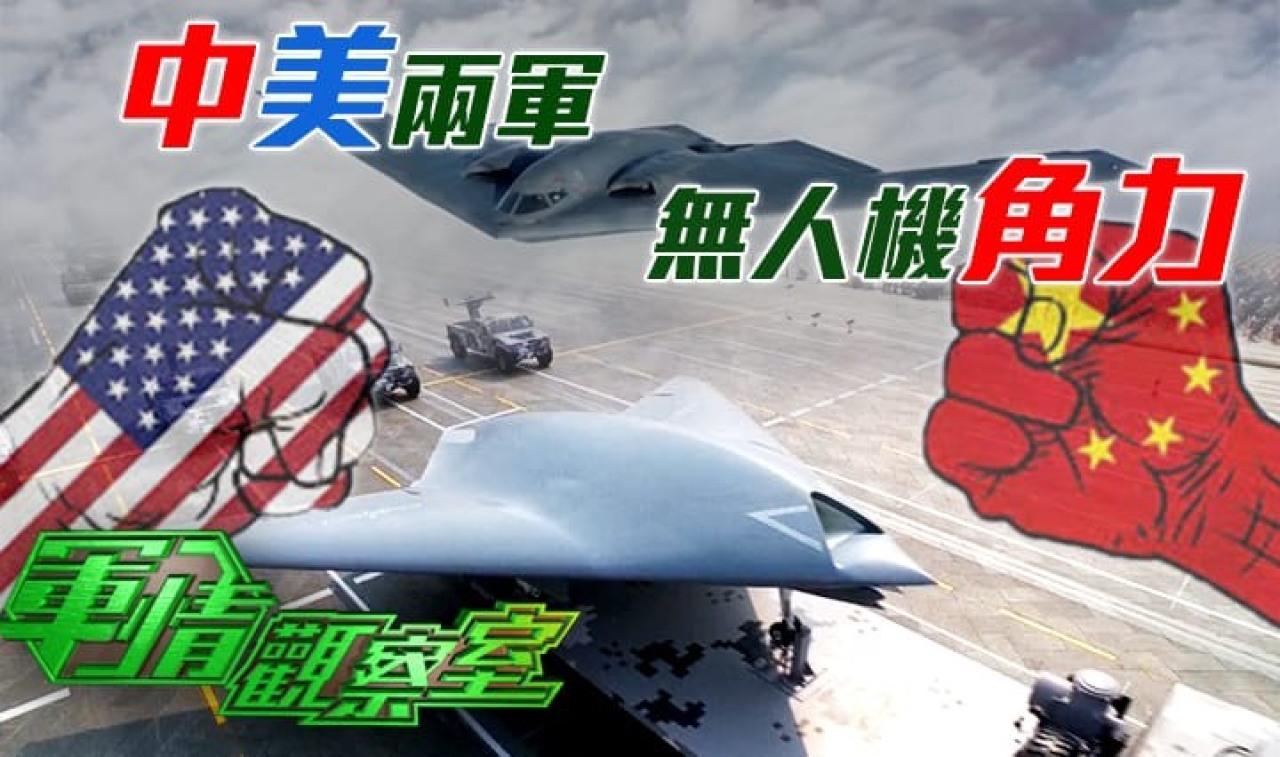 军情观察室20191030:中国无人机
