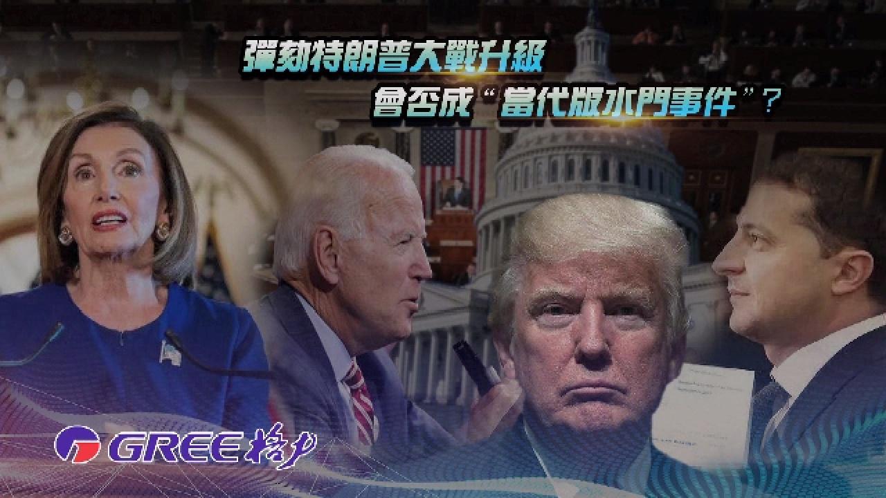 一虎一席談20191026:彈劾特朗普