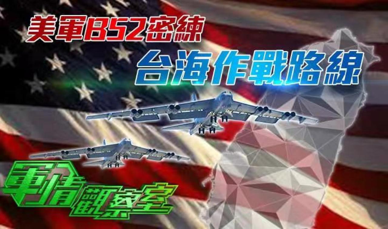 军情观察室20191211:美B52H飞跃