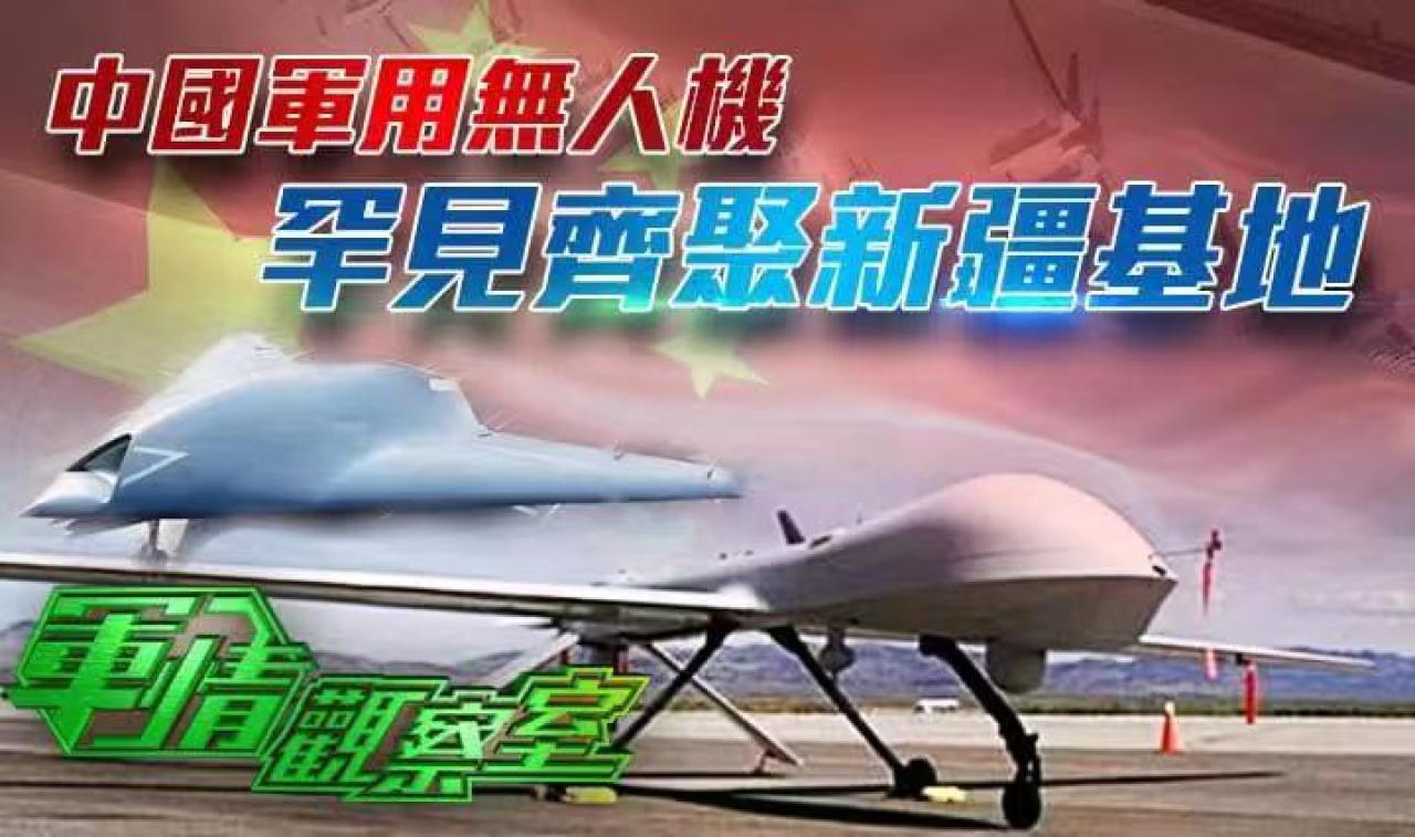 軍情觀察室20191218:軍用無人機