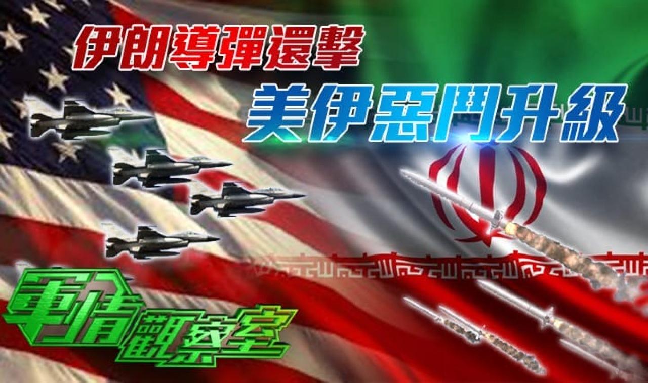 军情观察室20200108:美国伊朗恶
