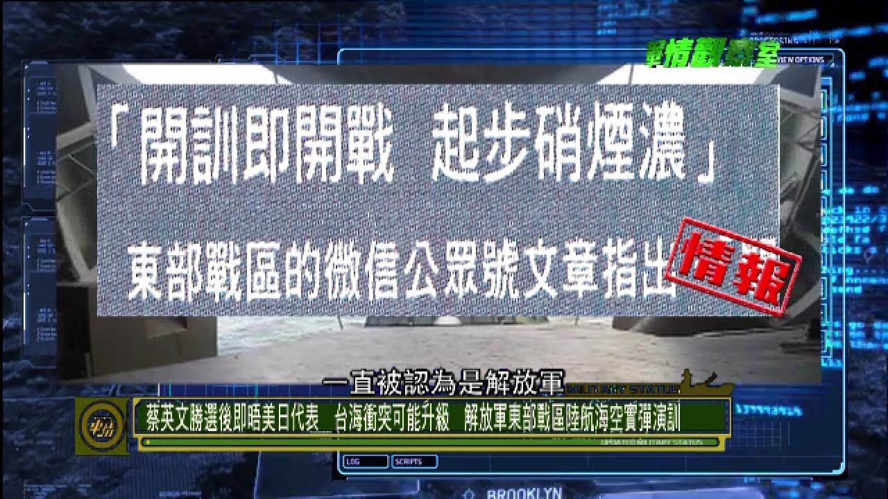 军情观察室20200115:美台联手毒