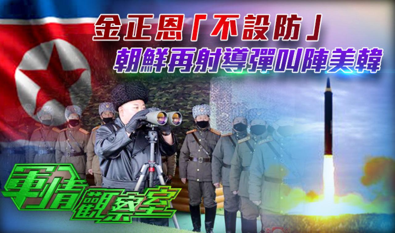 军情观察室20200304:朝鲜再射导
