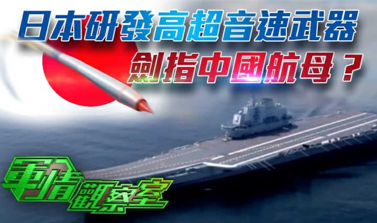 军情观察室20200318:日本研制新