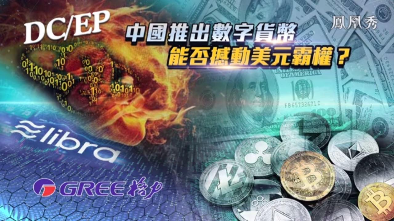 一虎一席谈20200829:中国推出数