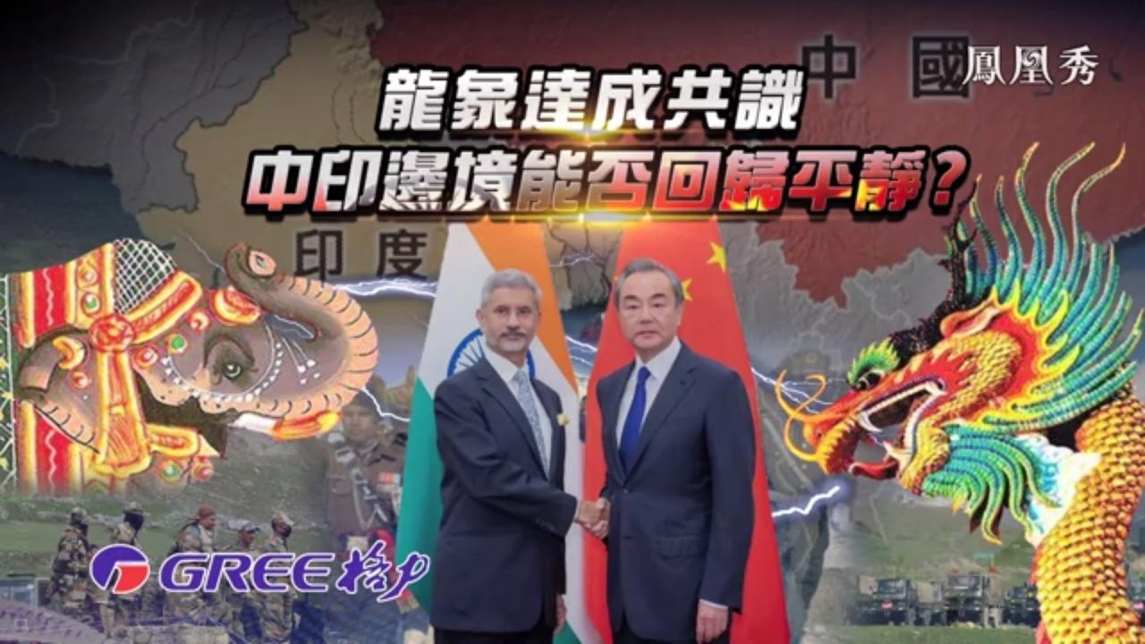 一虎一席谈20200919:中印双方会
