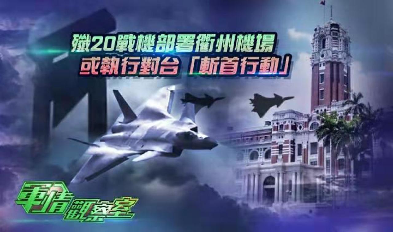军情观察室20200930:歼20步数浙