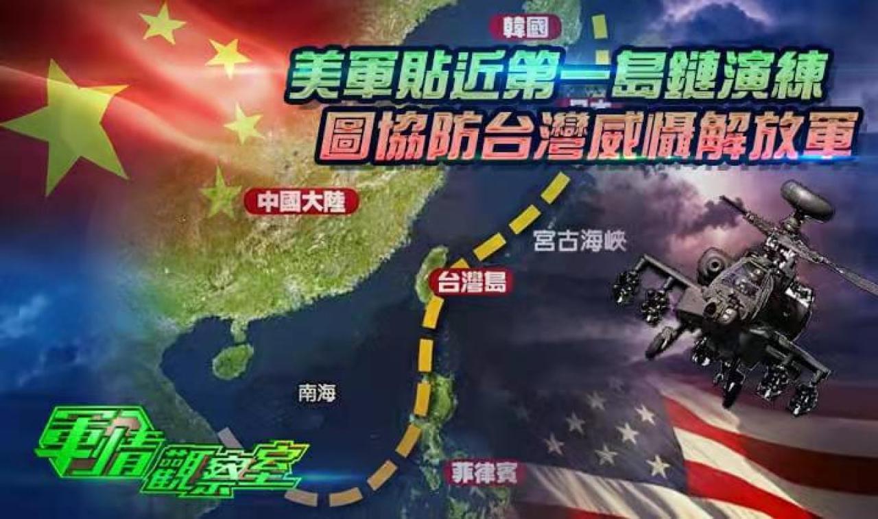 军情观察室20201014:美軍逼近第