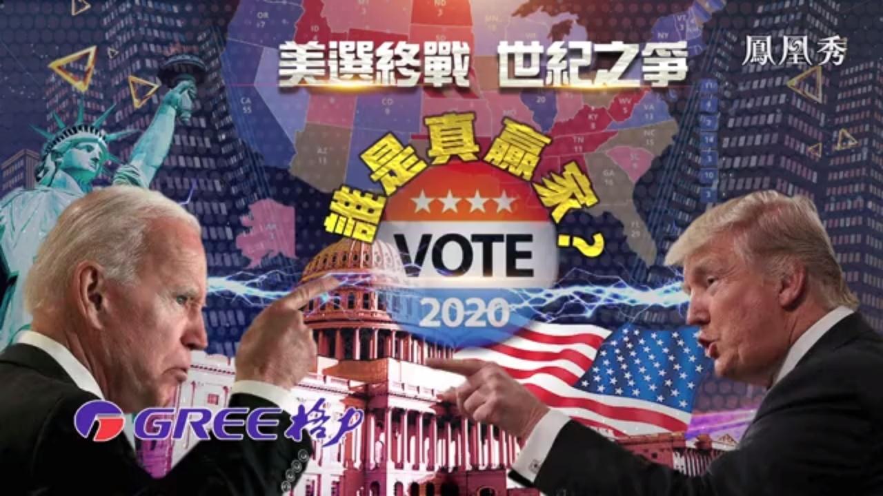 一虎一席谈20201107:美国大选终