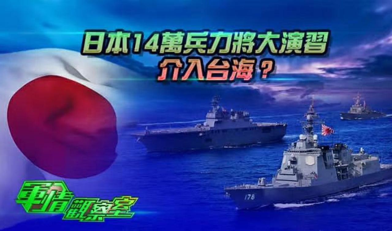 军情观察室20201111:日本14万兵