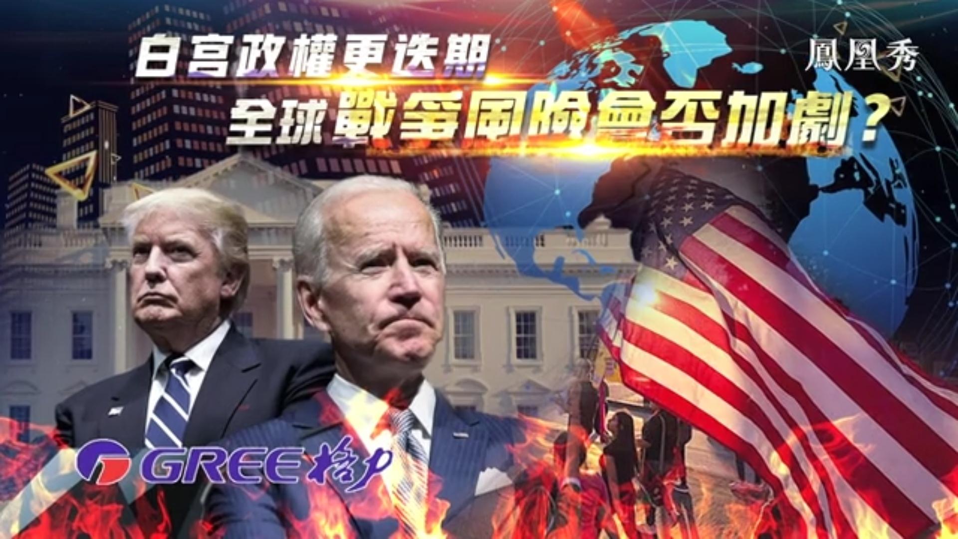 一虎一席谈20201121:白宫政权更