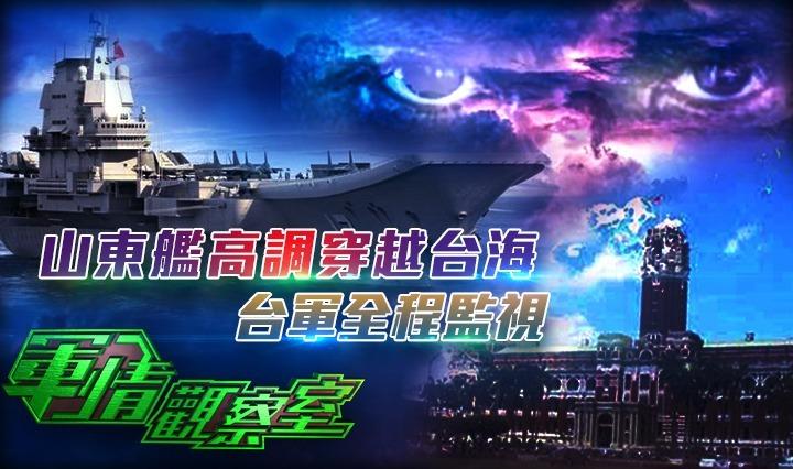 军情观察室20201223:山東艦航母