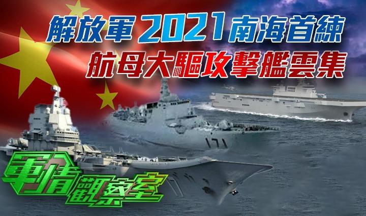 军情观察室20210106:解放军2021