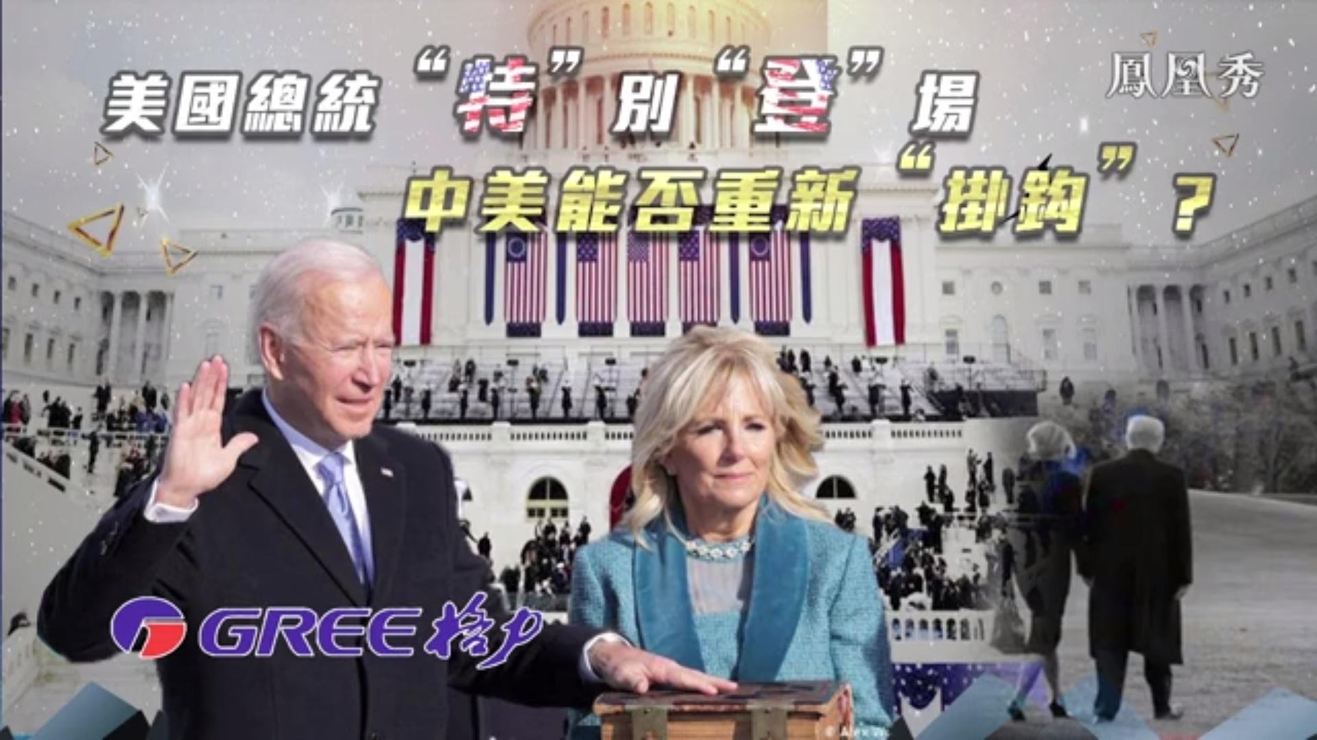 """一虎一席谈20210123:美国总统"""""""