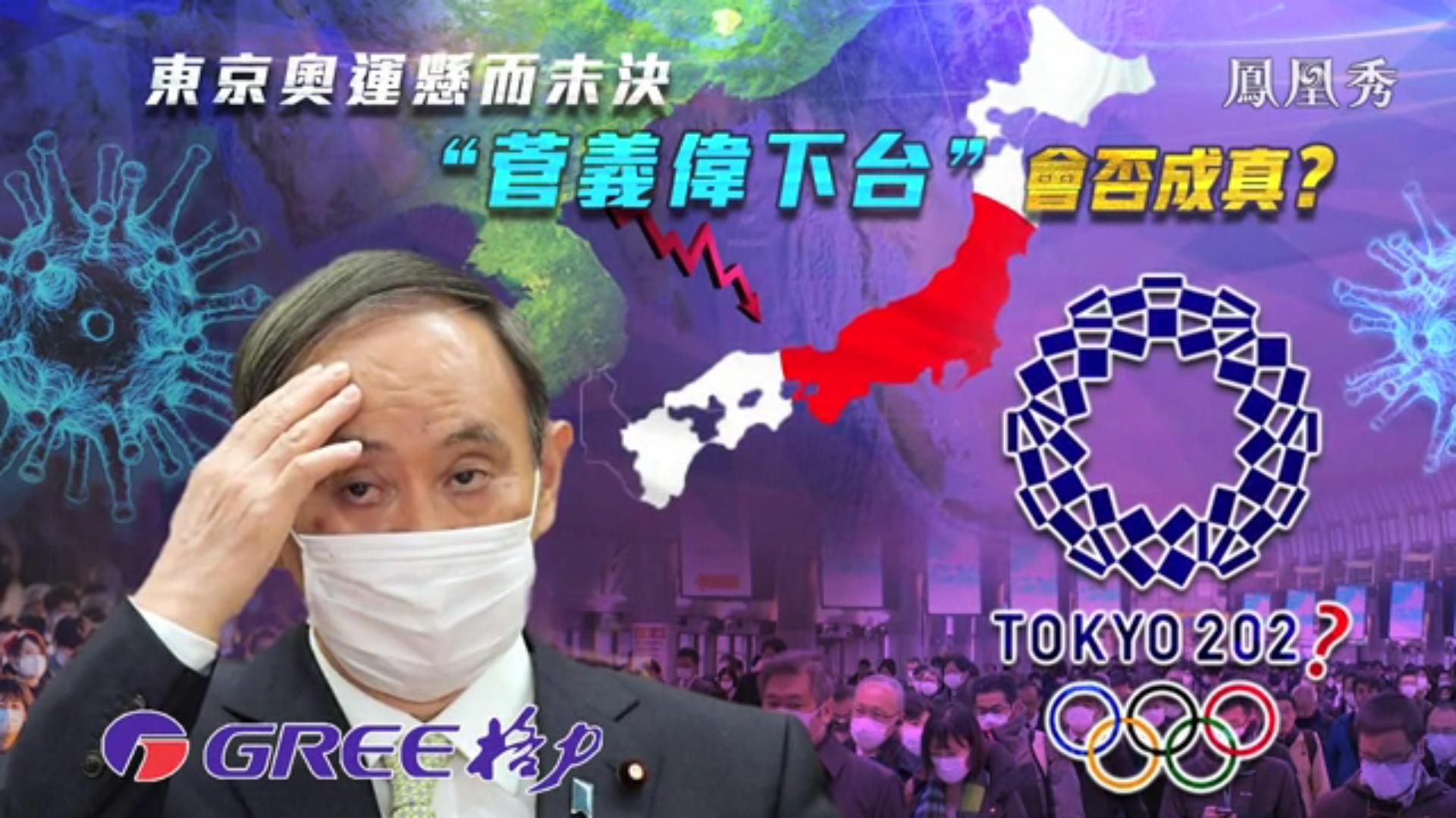 一虎一席谈20210130:日本疫情紧