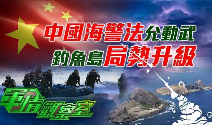 军情观察室20210203:中国《海警