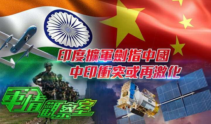 军情观察室20210224:印度在中印