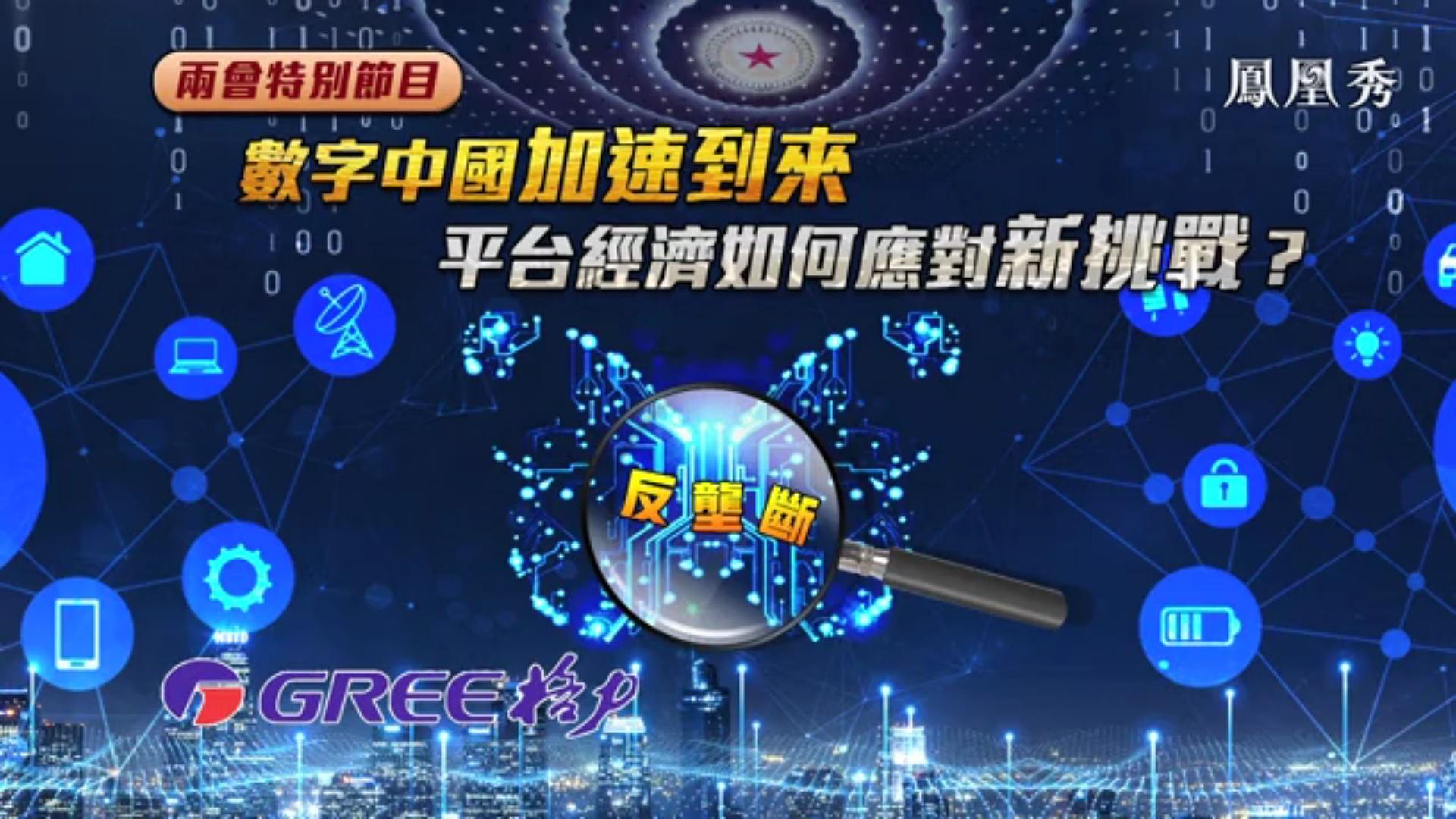 """一虎一席谈20210313:""""数字中国"""
