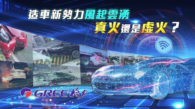 一虎一席谈20210410:造车新势力