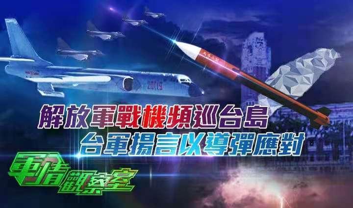 军情观察室20210407:解放军战机