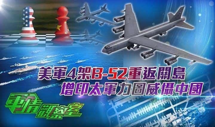 军情观察室20210421:美军4架B-52