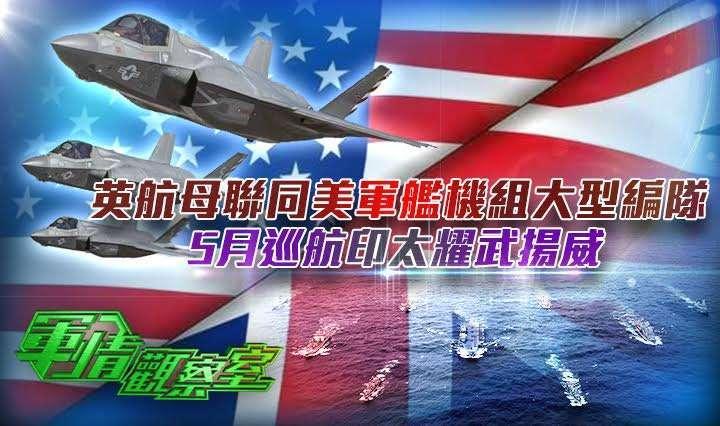 军情观察室20210505:英国航母联