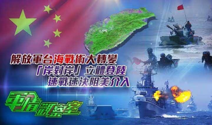 军情观察室20210519:解放军台海