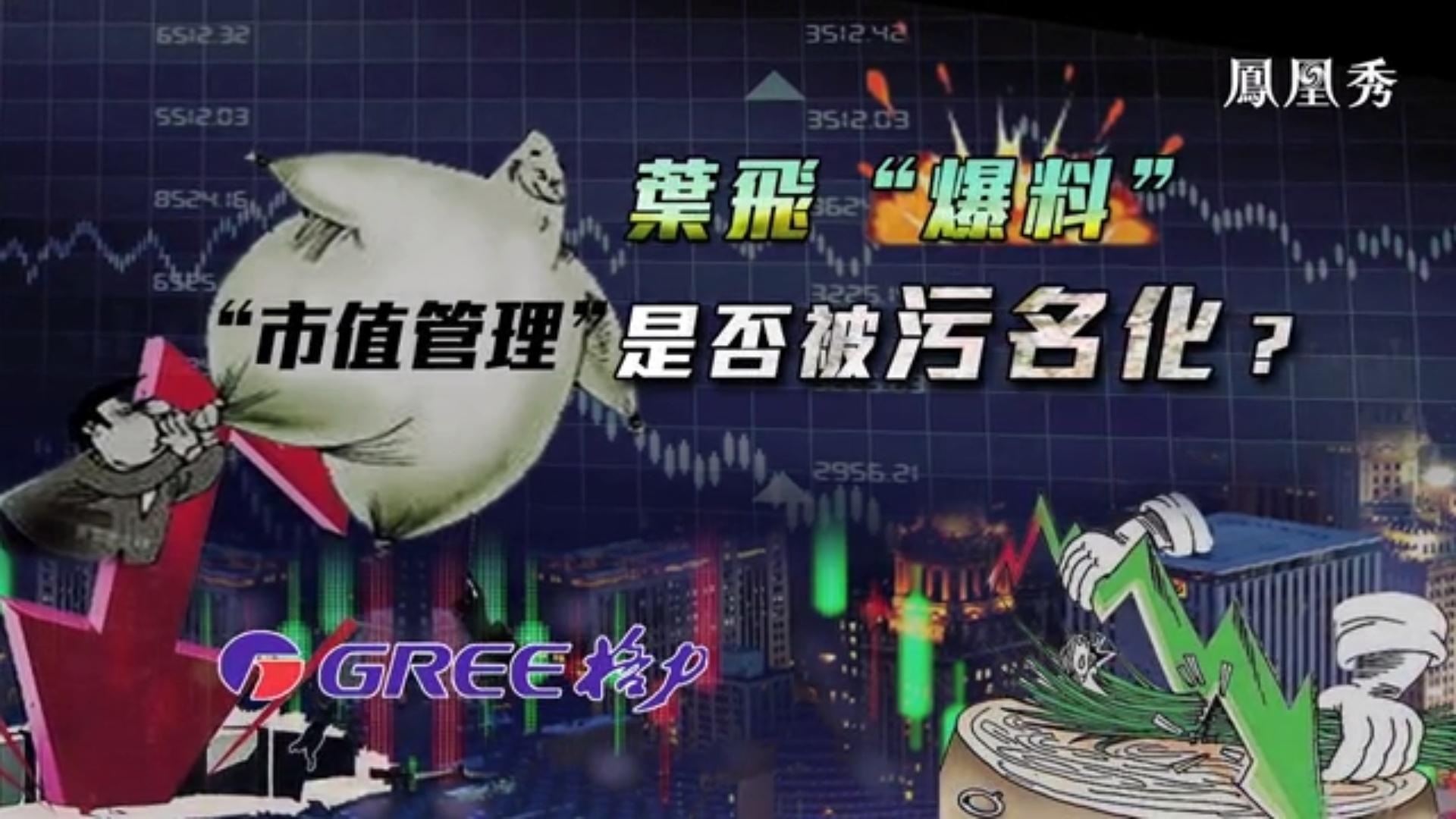 """一虎一席谈20210529:叶飞""""爆料"""