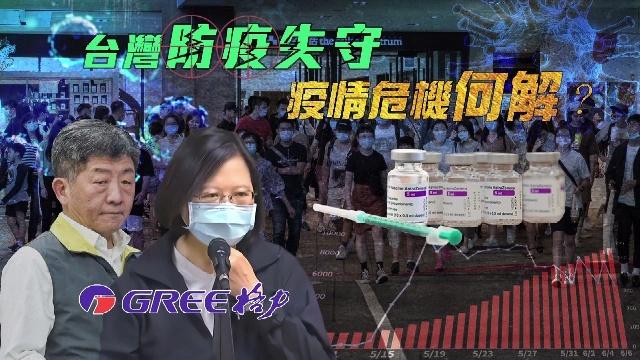 一虎一席谈20210612:台湾防疫失