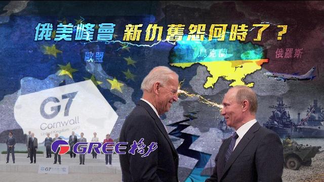 一虎一席谈20210619: 俄美峰会