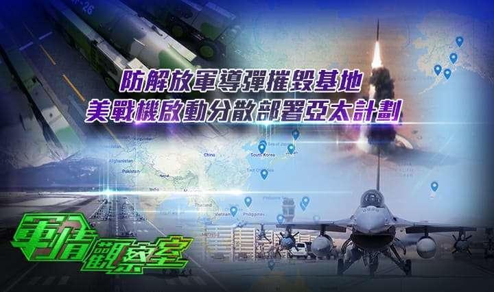军情观察室20210616: 防解放军导