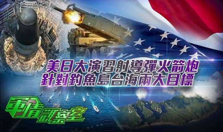 军情观察室20210630:美日大演习