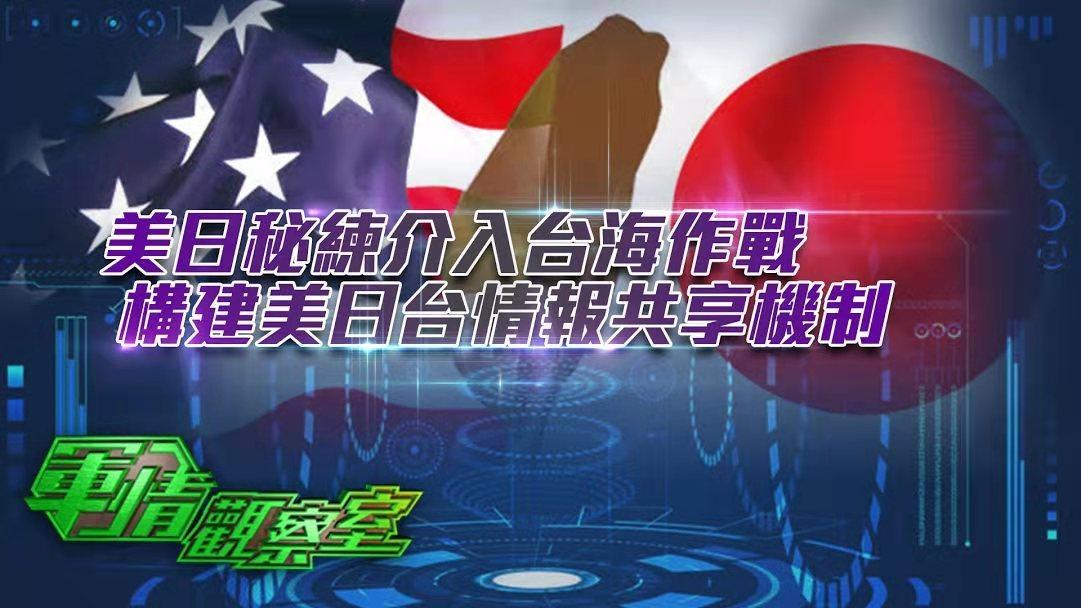 军情观察室20210714:美日秘练介