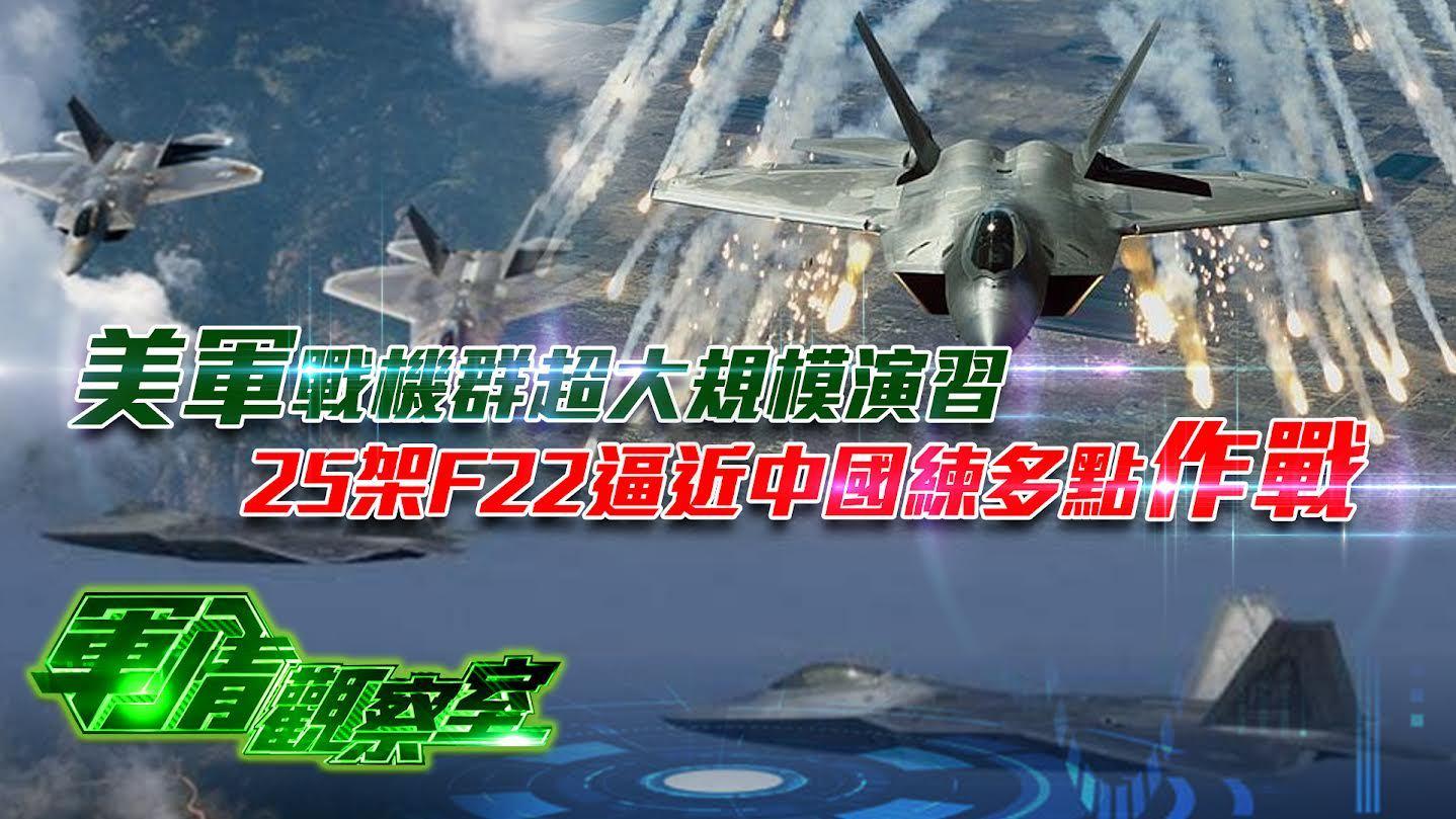 军情观察室20210728:美军战机群