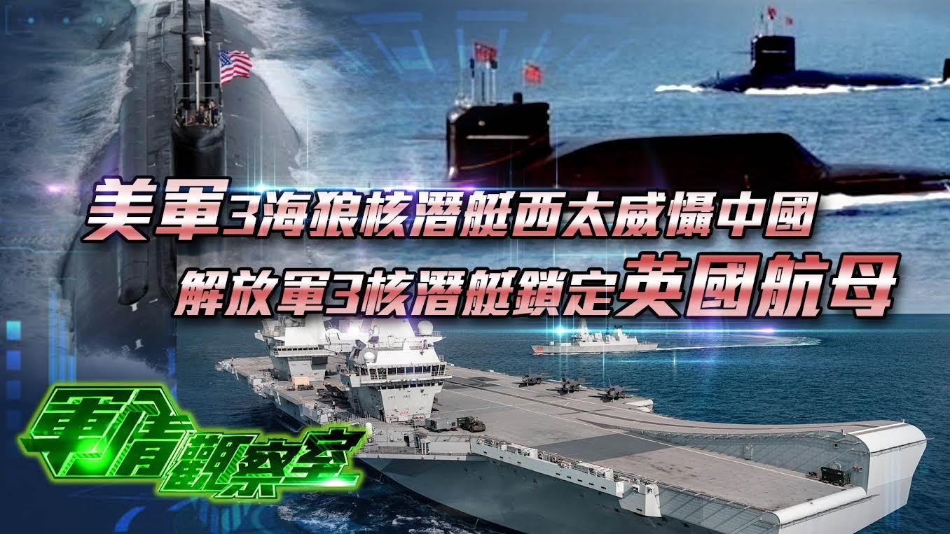 军情观察室20210811: 美军3海狼