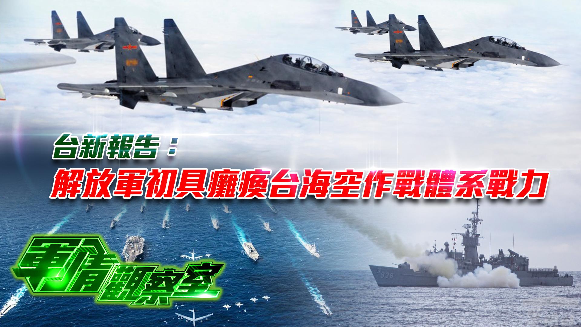 军情观察室20210908: 台新报告: