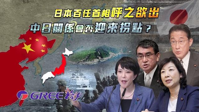 一虎一席谈20210925:日本百任首