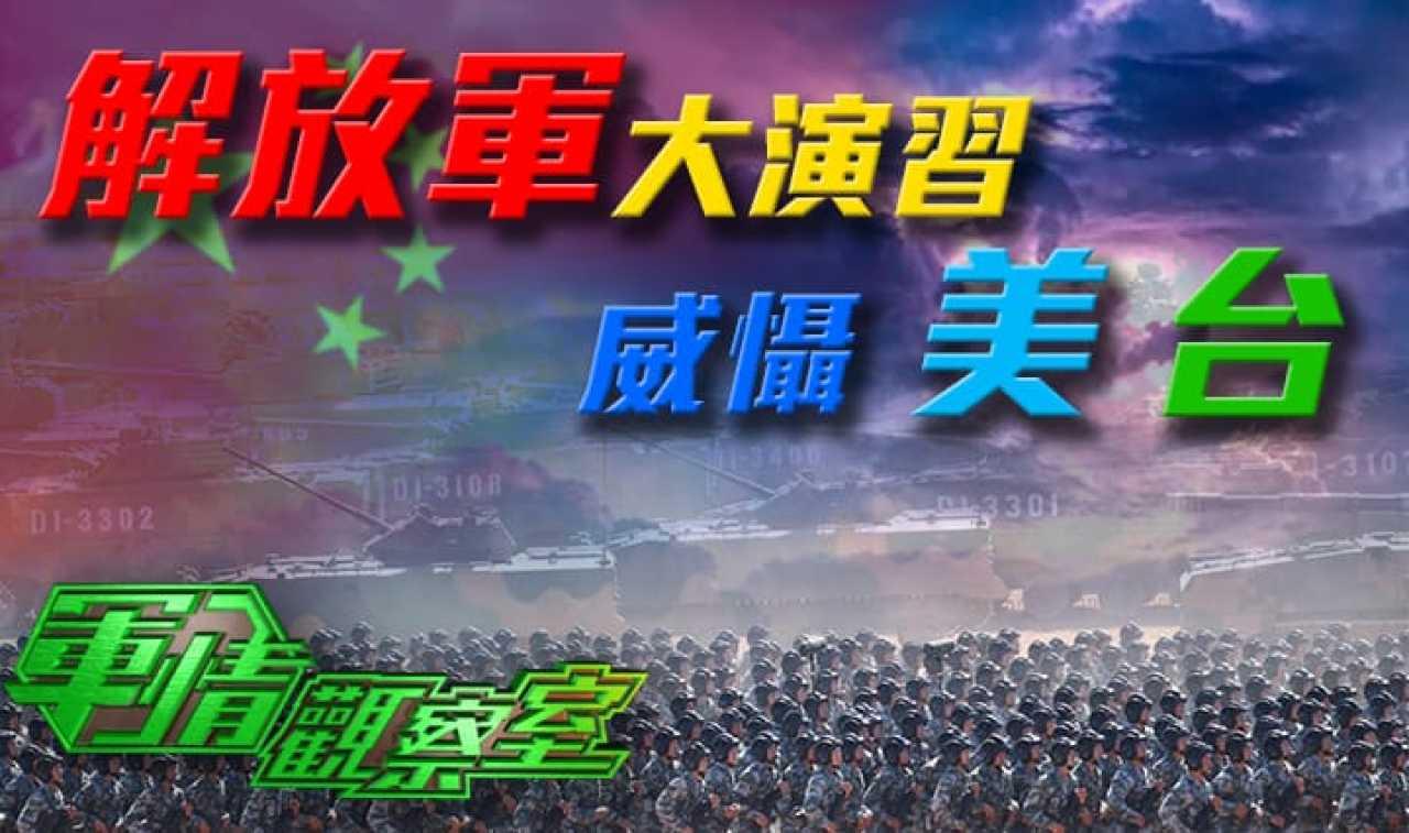 軍情觀察室20190717:解放軍東海