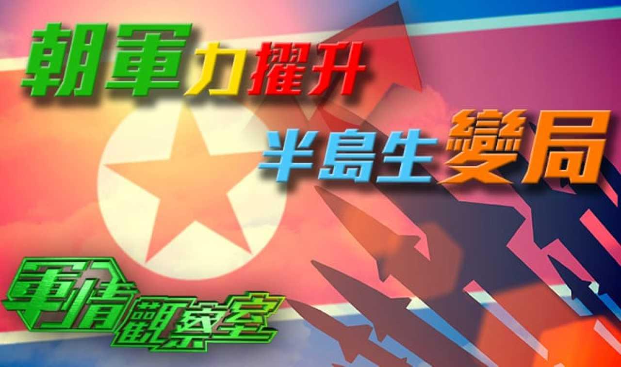 軍情觀察室20190731:朝鮮6日射4
