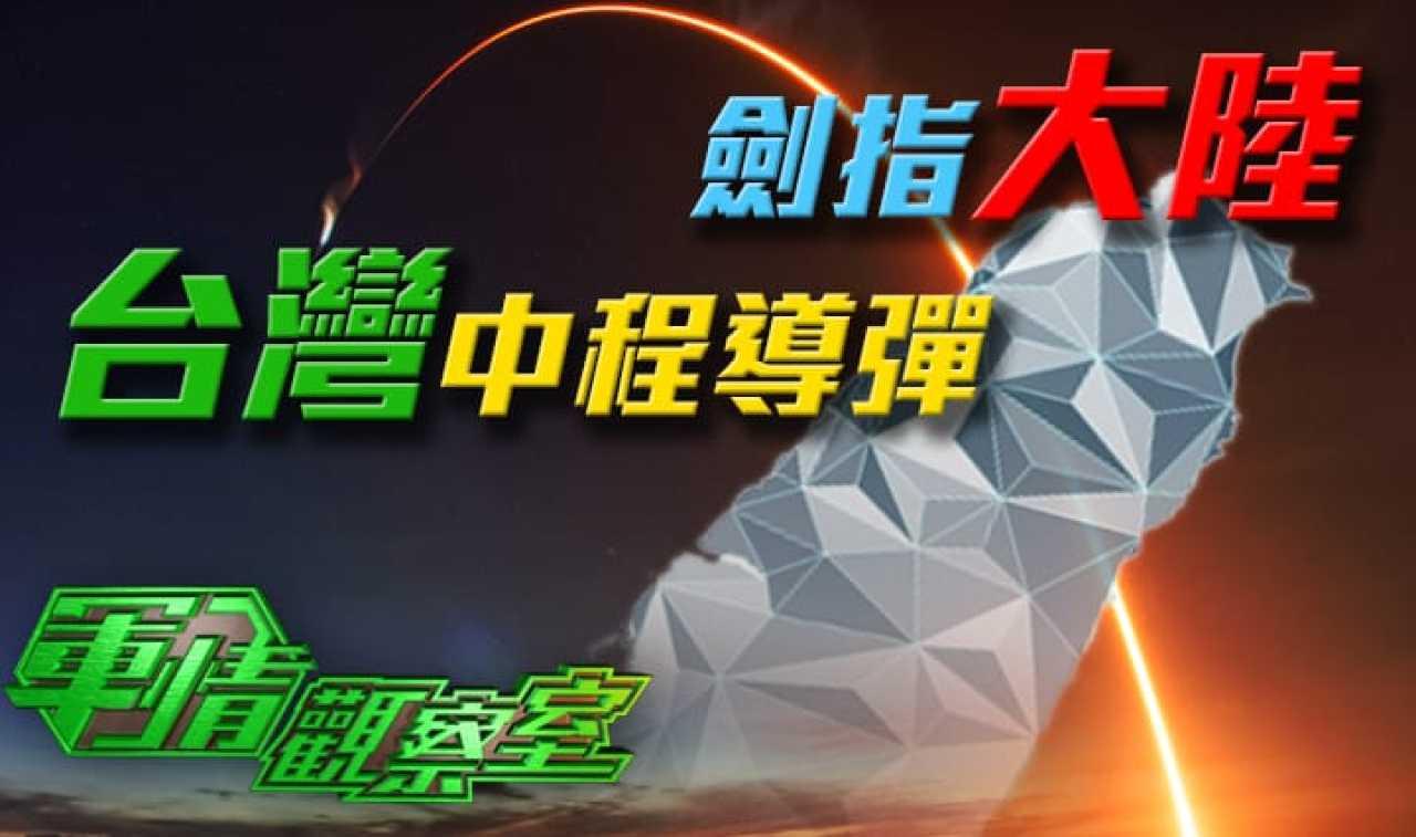 軍情觀察室20190814:臺灣量產云